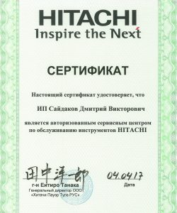 1.3 — ХИТАЧИ 2017
