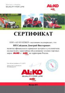 1.7-АЛ-КО-2017-scaled